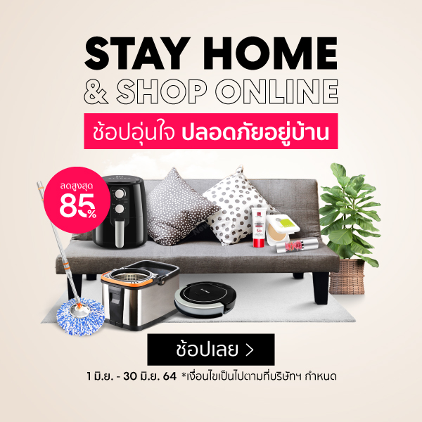 Stay home & Shop Online