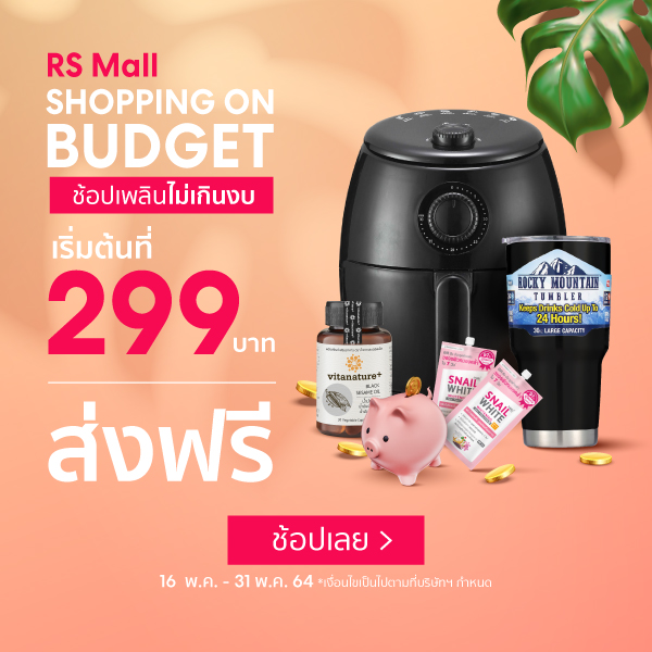 Shop on budget
