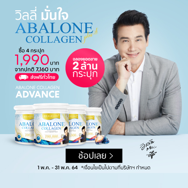 Abalone Collagen