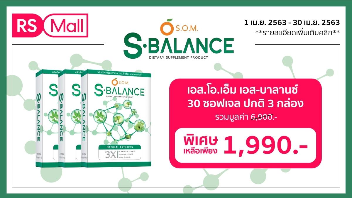 ##[S.O.M. S-Balance2]##