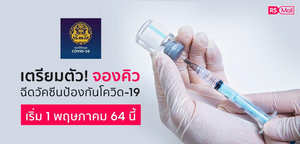 """ลงทะเบียนจองคิว ฉีดวัคซีนโควิด-19 ผ่าน """"หมอพร้อม"""" 1 พฤษภาคม 2564 นี้!"""