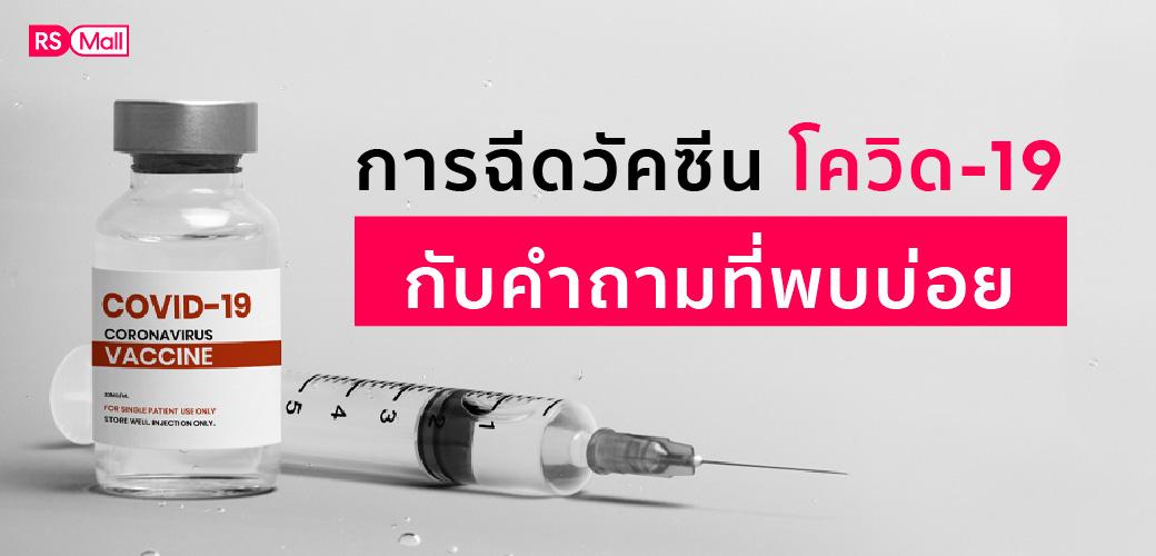 การฉีดวัคซีนโควิด-19 กับคำถามที่พบบ่อย