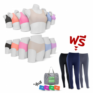สลิมเมล่า เซตชุดชั้นในไร้ขอบ เซต 6 ชุด (บรา+กางเกงชั้นใน) แถม เลกกิ้ง 3 ตัว + กระเป๋าอเนกประสงค์พับได้ 1 ใบ