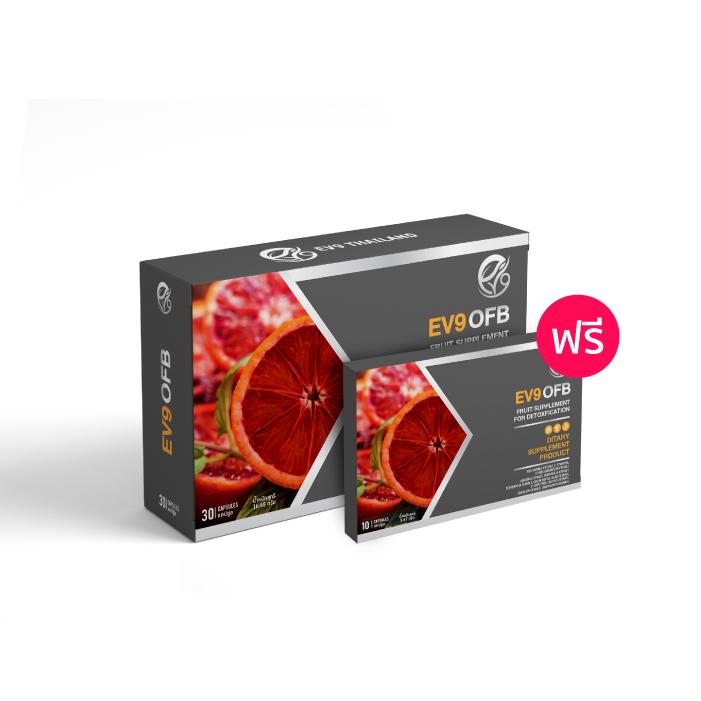 ผลิตภัณฑ์เสริมอาหาร EV9 Orange Fat Burner