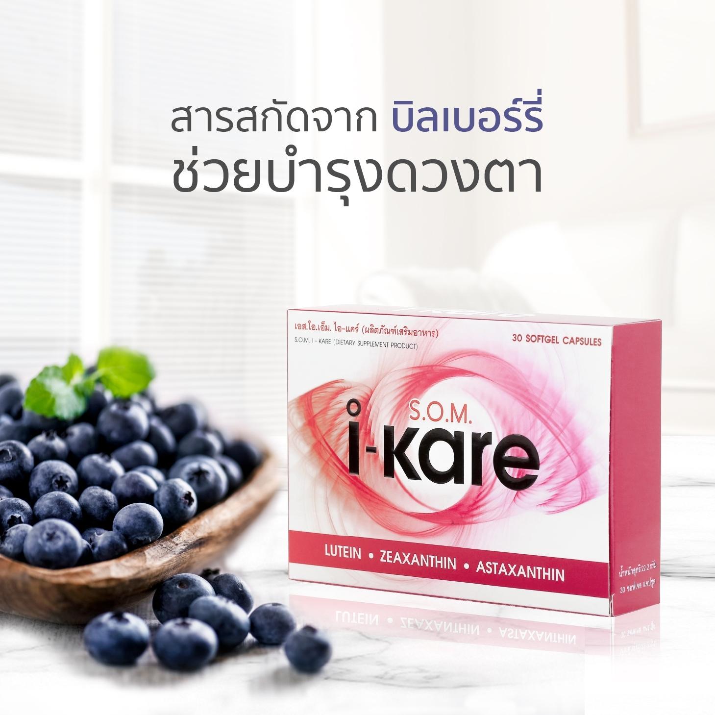 ผลิตภัณฑ์เสริมอาหาร เอส.โอ.เอ็ม. ไอ แคร์ (S.O.M. I-KARE)