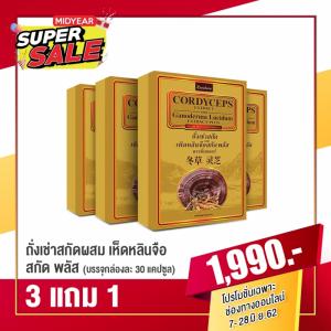 Cordycep 3 กล่อง แถม 1 กล่อง ราคา 1,990 บาท