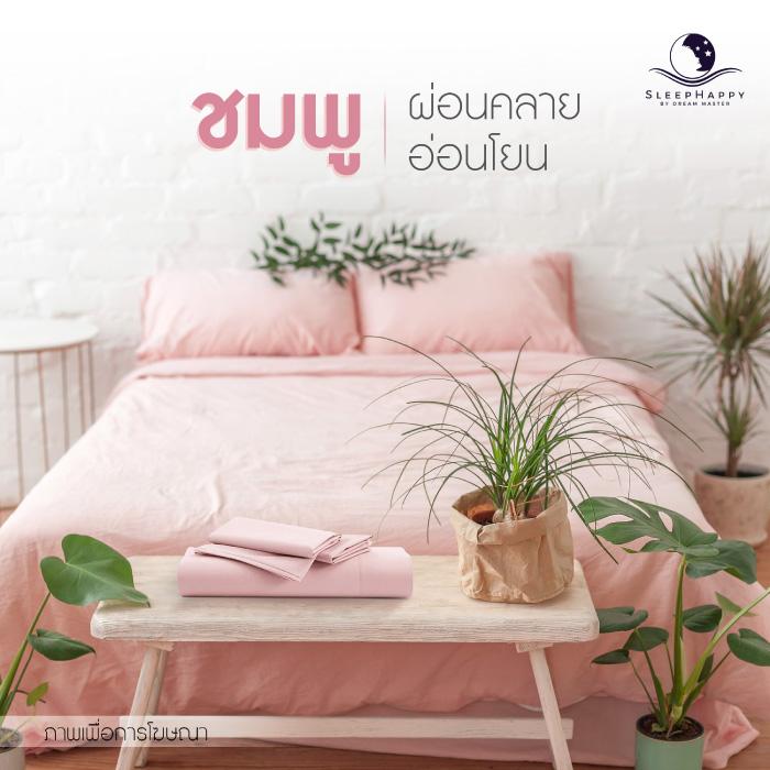 ผ้าปูที่นอน Sleep Happy ผ้าปูที่นอนรัดมุม 4 มุม ผ้าปูที่นอน 3.5 ฟุต (คอตตอน 100% 600 เส้นด้าย) (สีชมพู)