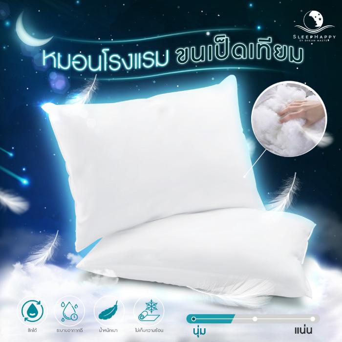 หมอน Sleep Happy หมอนโรงแรม หมอนไมโครไฟเบอร์ หมอนขนเป็ดเทียม หมอน Body (ขนาด 2000g)