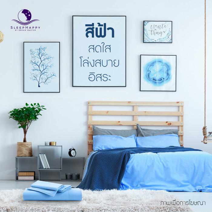 ผ้าปูที่นอน Sleep Happy ผ้าปูที่นอนรัดมุม 4 มุม ผ้าปูที่นอน 6 ฟุต (คอตตอน 100% 600 เส้นด้าย) (สีฟ้า)