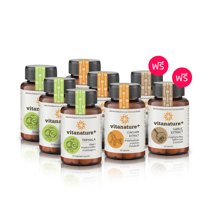 Vitanature+ Triphala ตรีผลา และสารสกัดอาร์ติโชค และ Vitanature+ Curcumin สารสกัดขมิ้นชัน ผสมสารสกัดขิง (ไวตาเนเจอร์พลัส)
