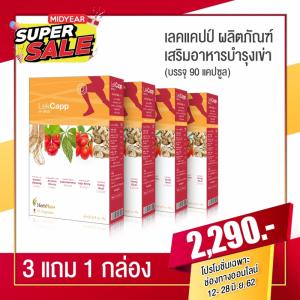 ผลิตภัณฑ์เสริมอาหาร เลค แคปป์ 3 กล่อง ราคา 2,290 บาท รับเพิ่มอีก 1 กล่อง