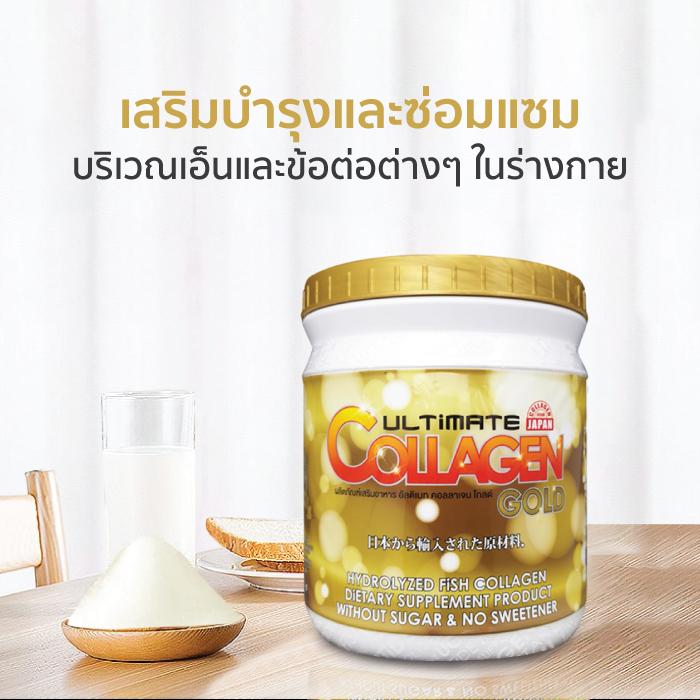 อัลติเมท คอลลาเจน โกลด์ (Ultimate Collagen Gold)