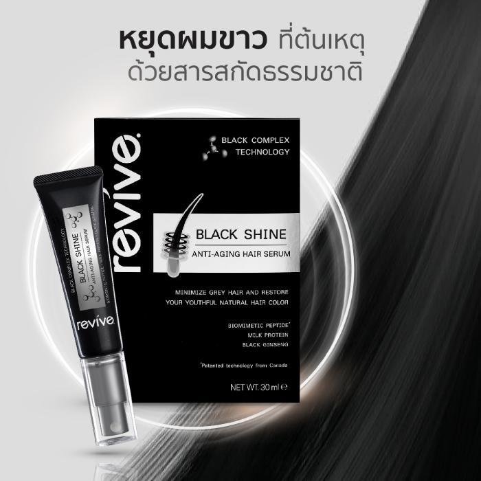 รีไวฟ์ แบล็คไชน์ แอนตี้ เอจจิ้ง แฮร์เซรั่ม (Revive BLACK SHINE ANTI-AGING HAIR SERUM)