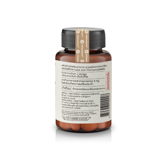 Vitanature+ (ไวตาเนเจอร์พลัส) สารสกัดจากกระเทียม ผสมโพลิโคซานอล