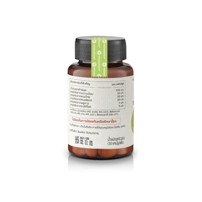 Vitanature+ (ไวตาเนเจอร์พลัส) ตรีผลาและสารสกัดอาร์ติโชค