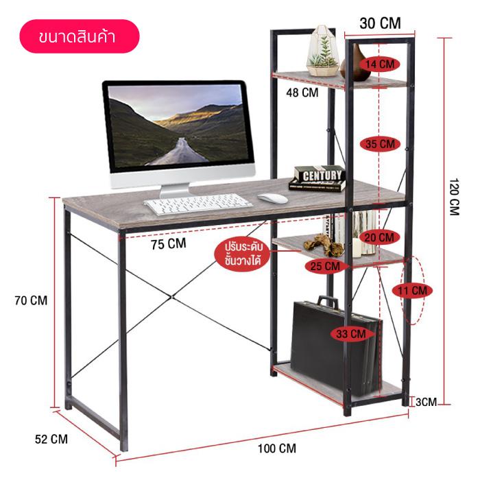HomeHuk โต๊ะทำงาน โต๊ะคอมพิวเตอร์ โต๊ะทำงานไม้ พร้อมชั้นวางของ 4 ชั้น