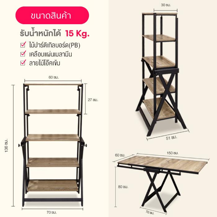 HomeHuk ชั้นวางของ ชั้นวางของอเนกประสงค์ 2in1 ชั้นวางของไม้ 5 ชั้น ปรับเป็นโต๊ะกินข้าวได้