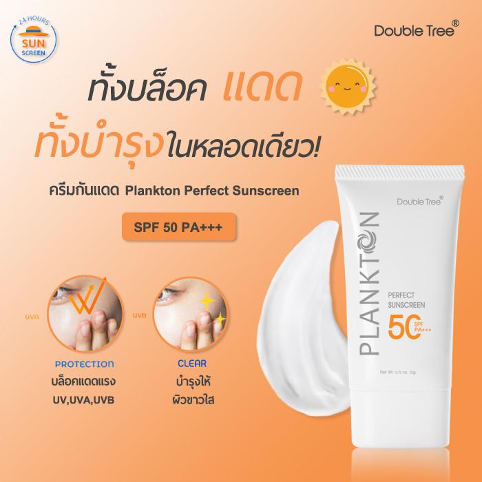 ครีมกันแดด DoubleTree Plankton perfect sunscreen SPF 50PA+++