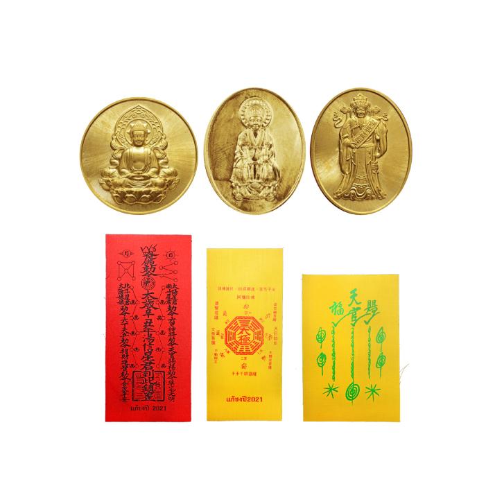 Chinese Amulet 2021 วัตถุมงคลแก้ชง เสริมนักษัตร เสริมสิริมงคล ปี 2564 (ชุดแก้ชง ปีจอ)