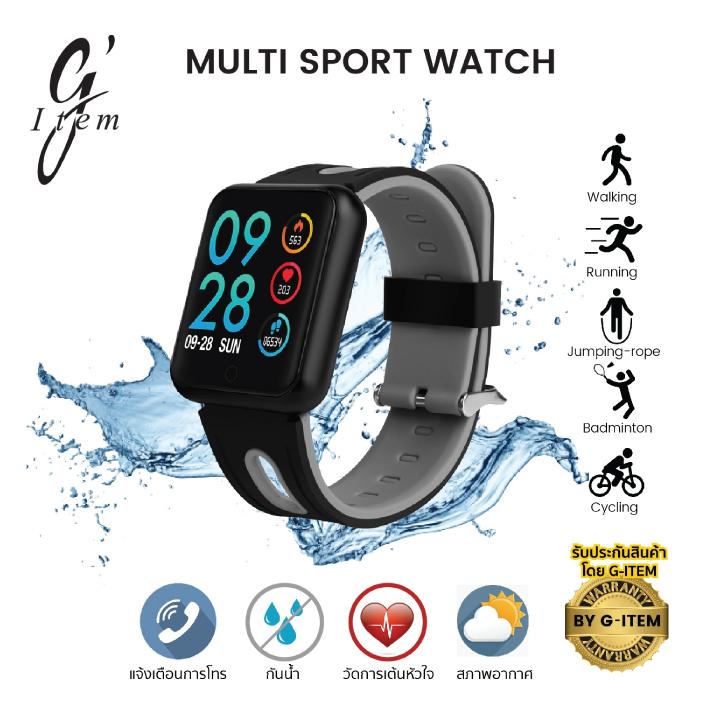 G-item Multi Sport Watch นาฬิกา Smart Watch นาฬิกา ออกกำลังกาย วัดการเต้นหัวใจ (สีดำ)