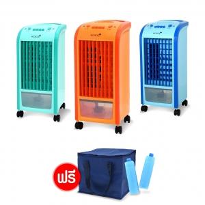คูล พลัส แอร์คูลเลอร์ พัดลมไอเย็น (คัลเลอร์ฟูลหลากสี) แถม คูลเจล 2 ชิ้น + กระเป๋าเก็บความเย็น 1 ใบ