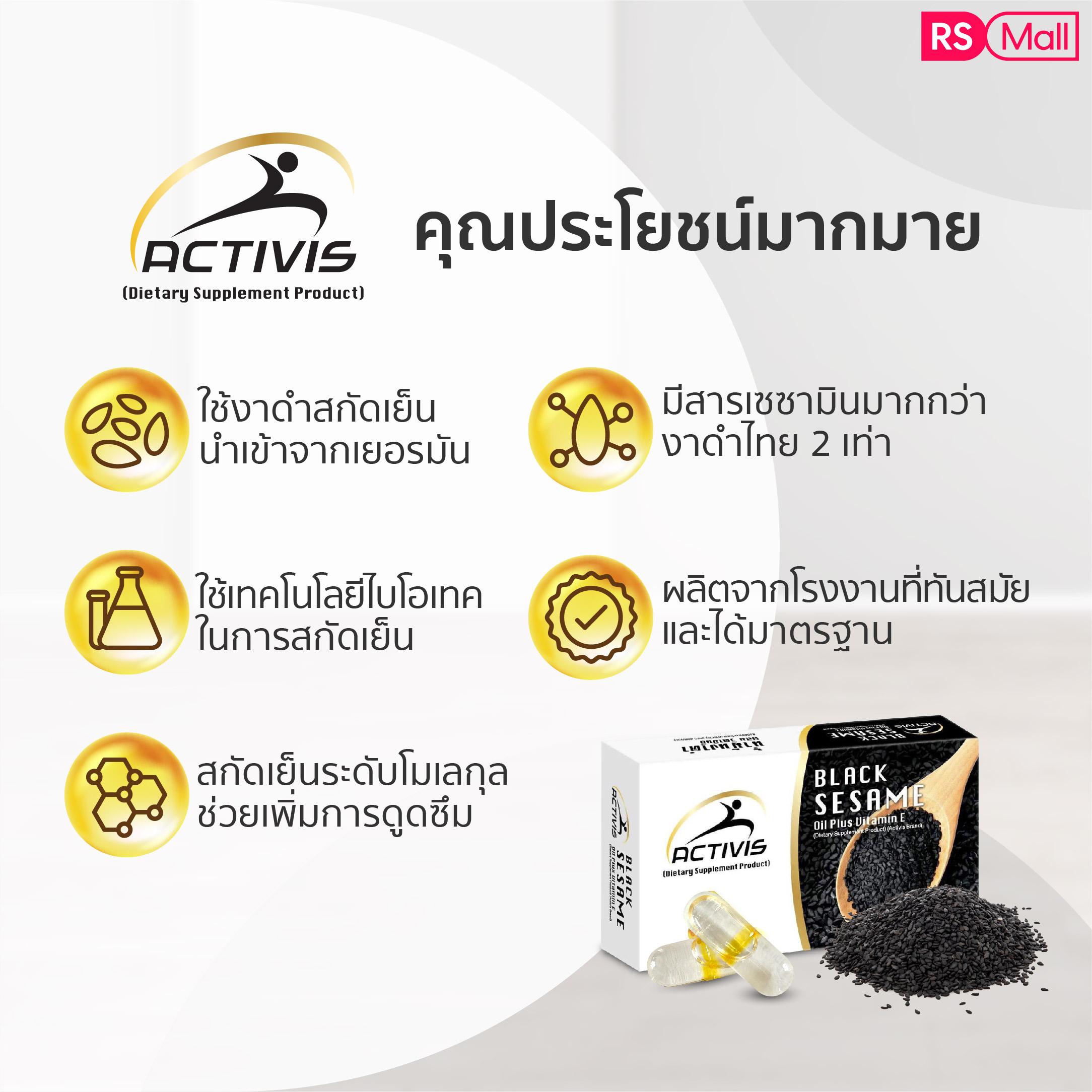 ACTIVIS น้ำมันงาดำ ผสมวิตามินอี (Black Sesame Oil plus Vitamin E)