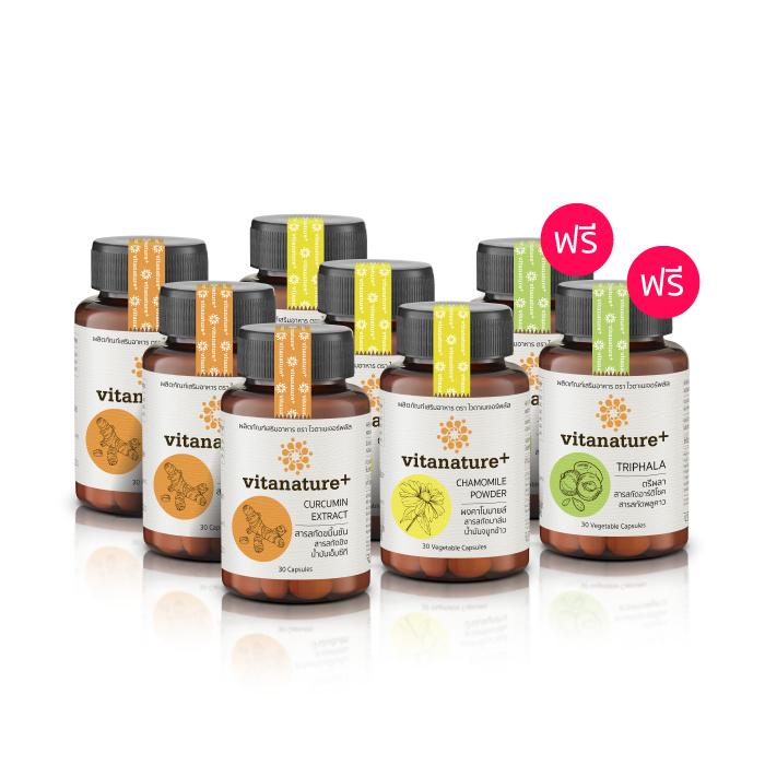 Vitanature+ สารสกัดขมิ้นชัน ผสมสารสกัดขิง และ Vitanature+ คาโมมายล์ ผสมสารสกัดบาล์ม (ไวตาเนเจอร์พลัส)