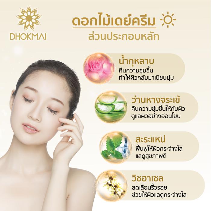 ครีมดอกไม้ (DHOKMAI) ครีมบำรุงผิวหน้ากลางวัน และ กลางคืน (Day and Night Cream)