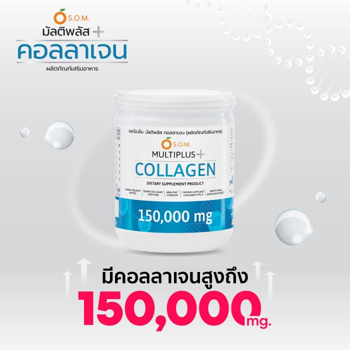 เอสโอเอ็ม มัลติพลัส คอลลาเจน (S.O.M. Multiplus Collagen)