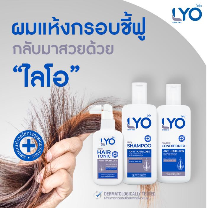 LYO Hair tonic (ไลโอ แฮร์โทนิค) ผลิตภัณฑ์ดูแลบำรุงเส้นผมและหนังศีรษะ เซรั่มบำรุงผม