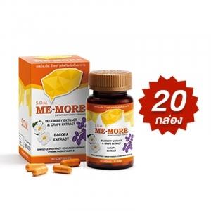 S.O.M. - Me More S (20 กล่อง)