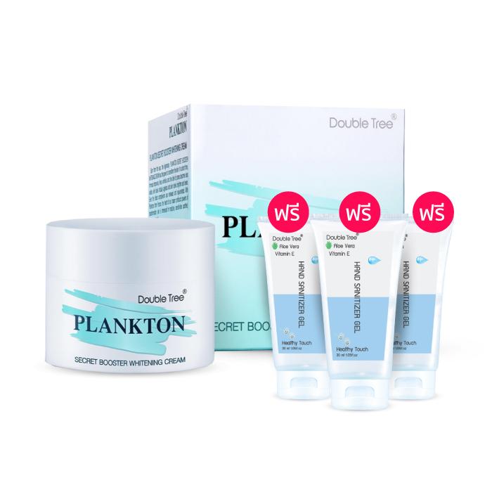 ครีมบำรุงผิวหน้า DoubleTree Plankton Secret Booster Whitening Cream