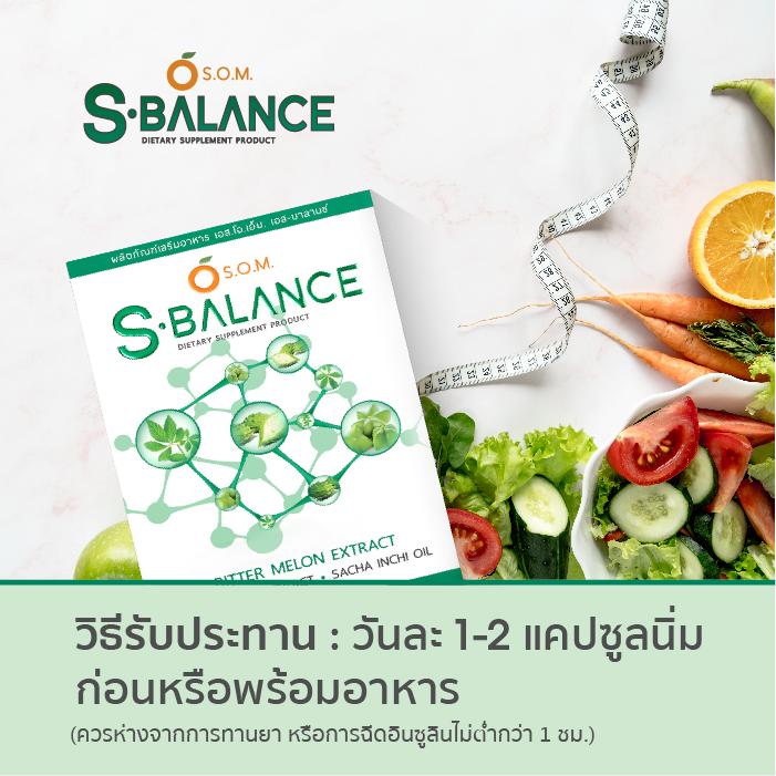 เอสโอเอ็ม เอส-บาลานซ์ ( S.O.M S-Balance)
