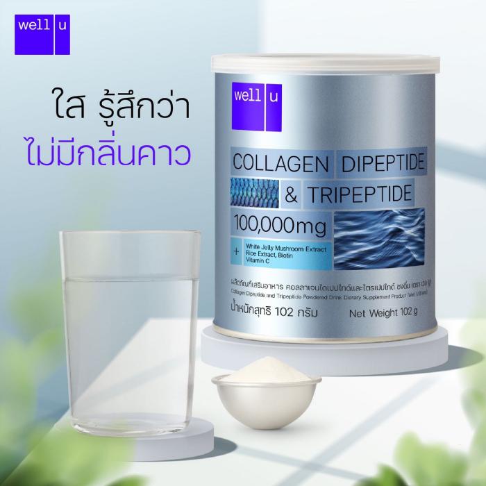 Well U Collagen (เวล ยู คอลลาเจน) คอลลาเจนไดเปปไทด์ และไตรเปปไทด์