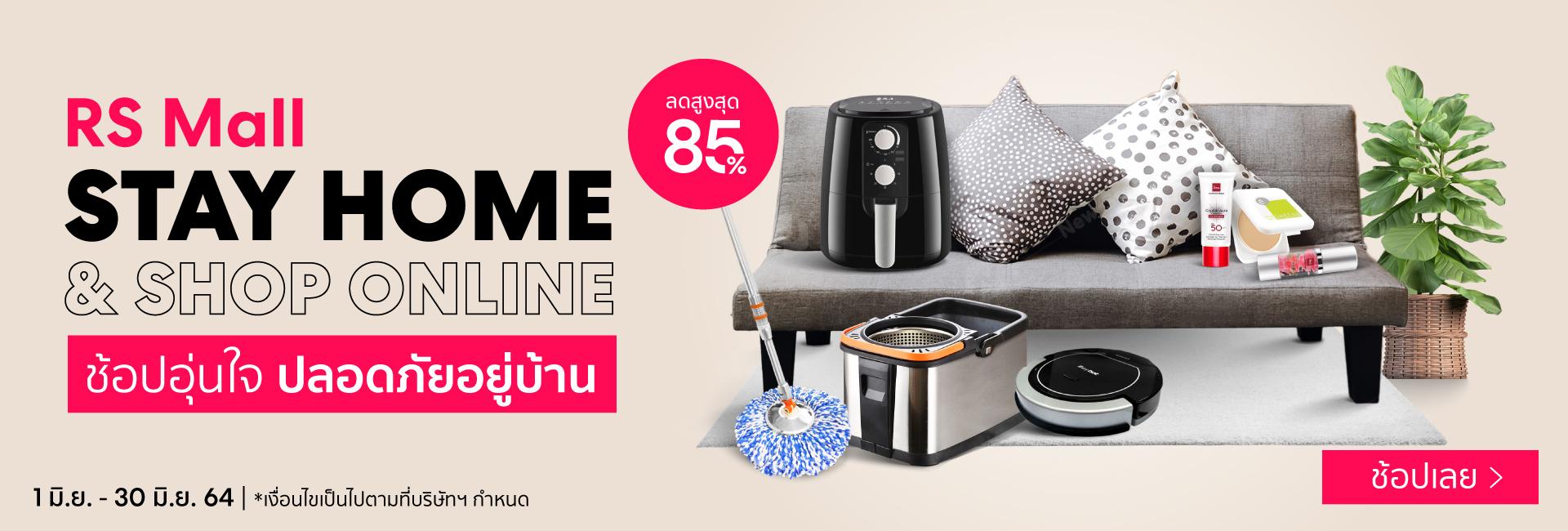 Stay Home & Shop Online : ช้อปอุ่นใจ ปลอดภัยอยู่บ้าน