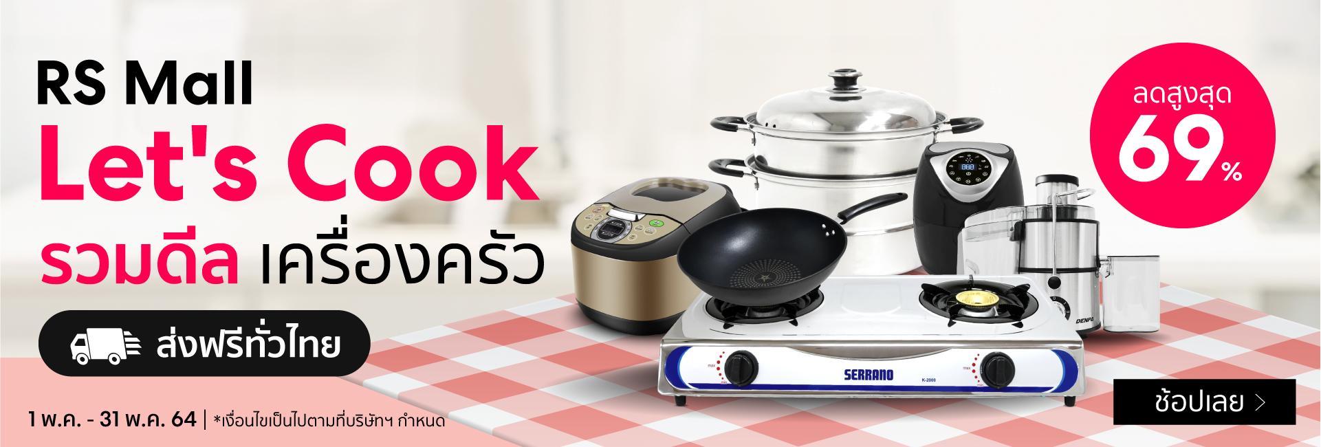 Let's Cook : รวมดีล เครื่องครัว